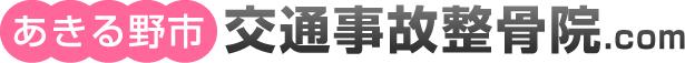 あきる野市交通事故整骨院.com