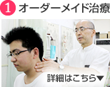 1.あきる野市交通事故治療
