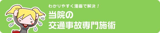 あきる野波多野整骨院の交通事故専門施術