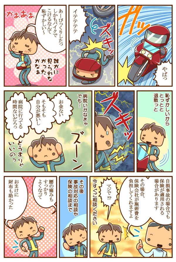 あきる野市交通事故を起こし、加害者や自損事故の場合の漫画